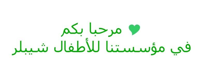 Infos LSK Arabisch